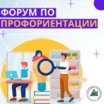 Вниманию школьников и их родителей: форум «ПРОбудущее»по профориентации