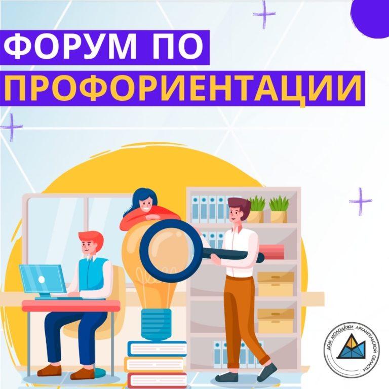 Дом молодежи Архангельской области проводит форум профориентации для школьников и их родителей