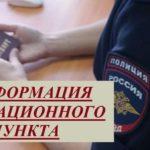 Прием граждан на миграционном пункте в Виноградовском районе - в целях соблюдения прав на участие в голосовании
