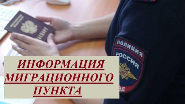 Миграционный пункт ОМВД России по Виноградовскому району информирует о госуслугах в сфере миграции