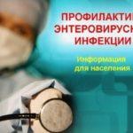 Роспотребнадзор напоминает о профилактике энтеровирусных инфекций в летний период