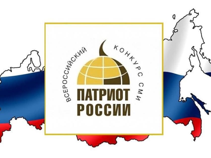 Всероссийский конкурс «Патриот России»: продолжается прием работ