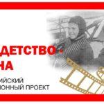 Жителей Виноградовского района приглашают присоединиться к всероссийской акции «Мое детство – война»