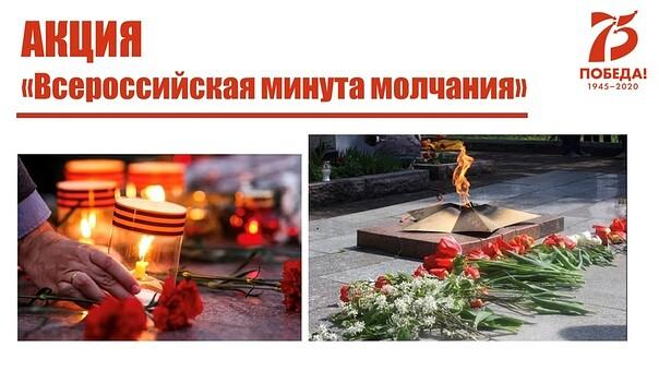 В 12:15 по московскому времени в России объявляется общенациональная минута молчания