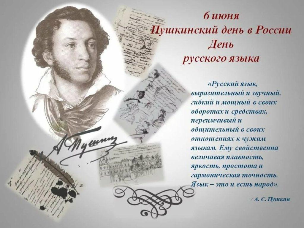 6 июня -Пушкинский день