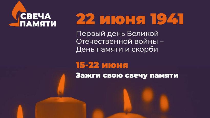 В День памяти и скорби ежегодная акция «Свеча памяти» пройдет в онлайн–формате и соберет средства на помощь ветеранам Великой Отечественной войны