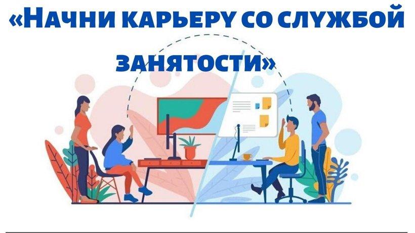 В службе занятости Поморья возобновлен личный прием граждан для содействия в трудоустройстве