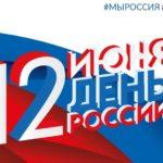 «Флаги России»: триколоры вновь украсят дома россиян