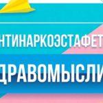 Ко Дню борьбы с наркоманией в Поморье проходит антинаркоэстафета «Здравомыслие»