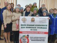 Как не стать жертвой мошенника, учит проект АНО «Защита» Виноградовского района