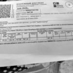 Жителям Виноградовского района пришли квитанции за неоказанные услуги по обращению с ТКО