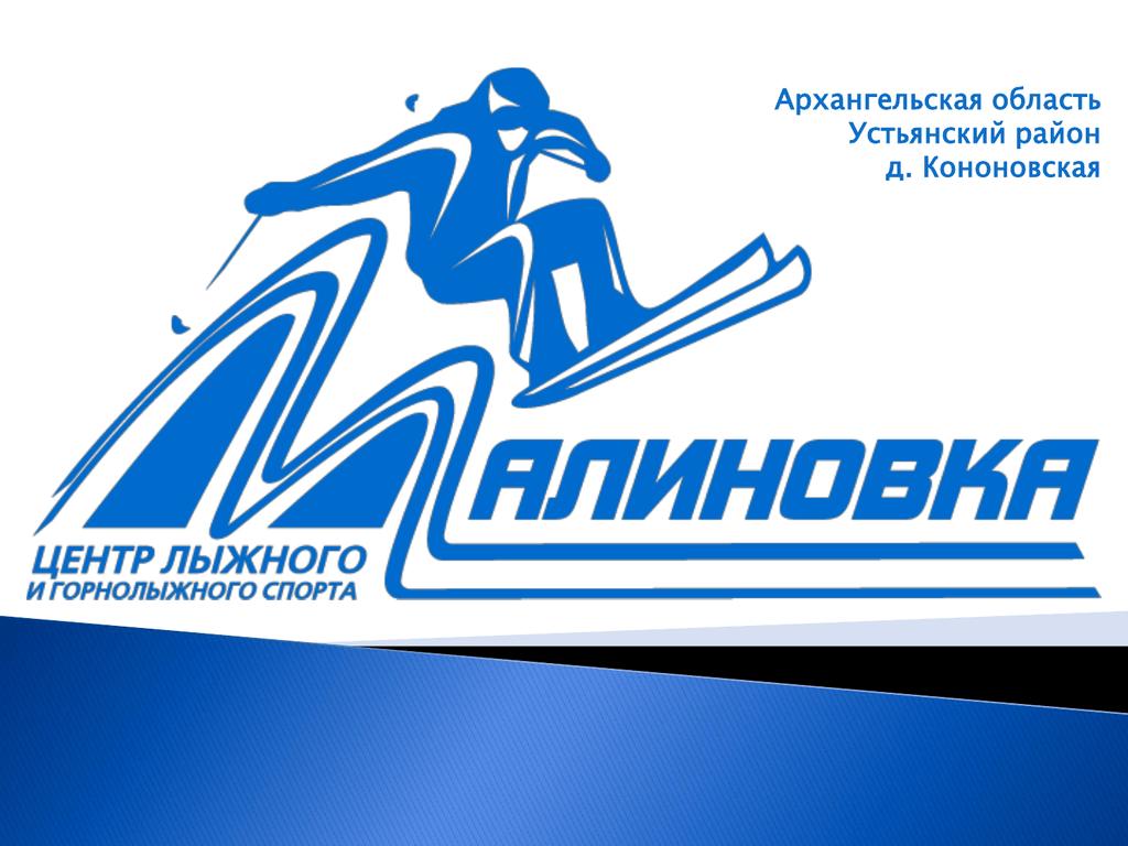 Звезды мирового лыжного спорта приступили к тренировкам в «Малиновке»