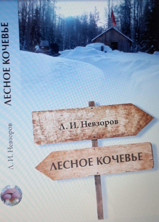 «Лесное кочевье» Леонида Невзорова.Новая книга