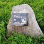 Член Русского географического общества Эдуард Скляров, работая над краеведческой книгой, заинтересовался Камнем Ермака в Борке Виноградовского района