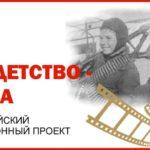 Северян приглашают к участию во всероссийской акции «Мое детство – война»