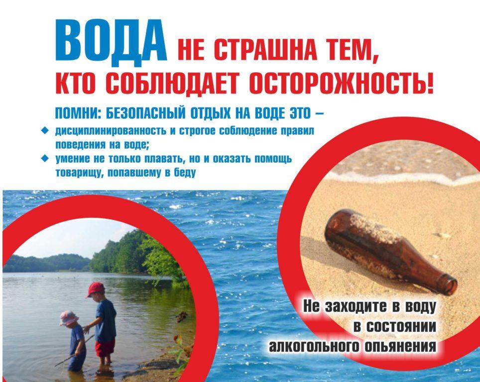Чтобы купание было в радость, необходимо соблюдать правила, напоминает администрация Виноградовского района