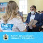 Жители региона пишут программу его развития