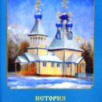 История Березниковского прихода. Вышла в свет новая книга виноградовского автора Дины Жилиной