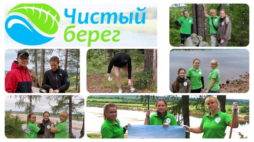«Чистый берег» шагает по Виноградовскому району