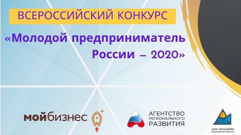 Продолжается прием заявок на конкурс «Молодой предприниматель России»