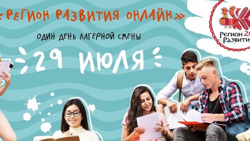 «Регион развития 29»: областной Дом молодежи запускает один день летней смены онлайн