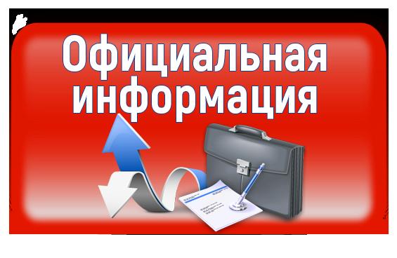 Министерство транспорта Архангельской области информирует