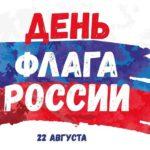Росмолодежь приглашает к участию в онлайн-проектах, посвященных Дню Государственного флага РФ