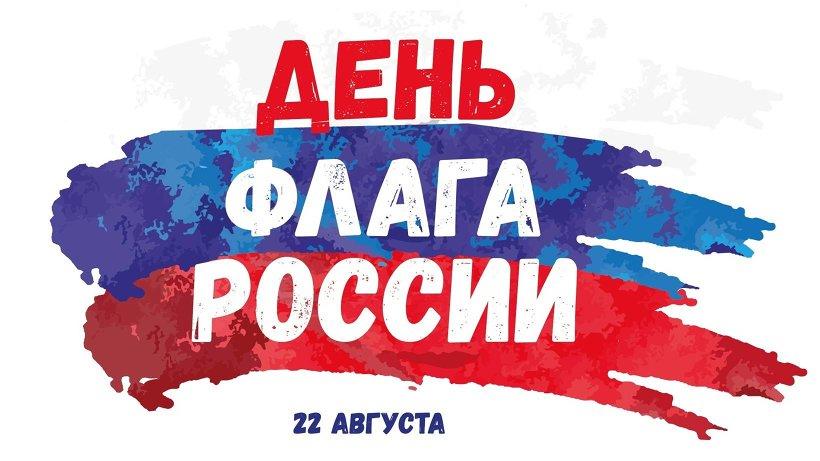 В преддверии Дня Государственного флага РФ юных Виноградовцев приглашают к участию в конкурсе