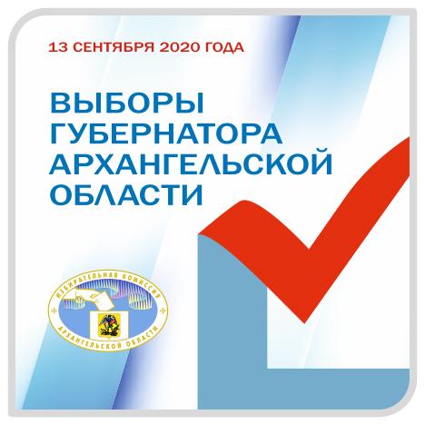 Три дня,  чтобы отдать свой голос за губернатора Архангельской области