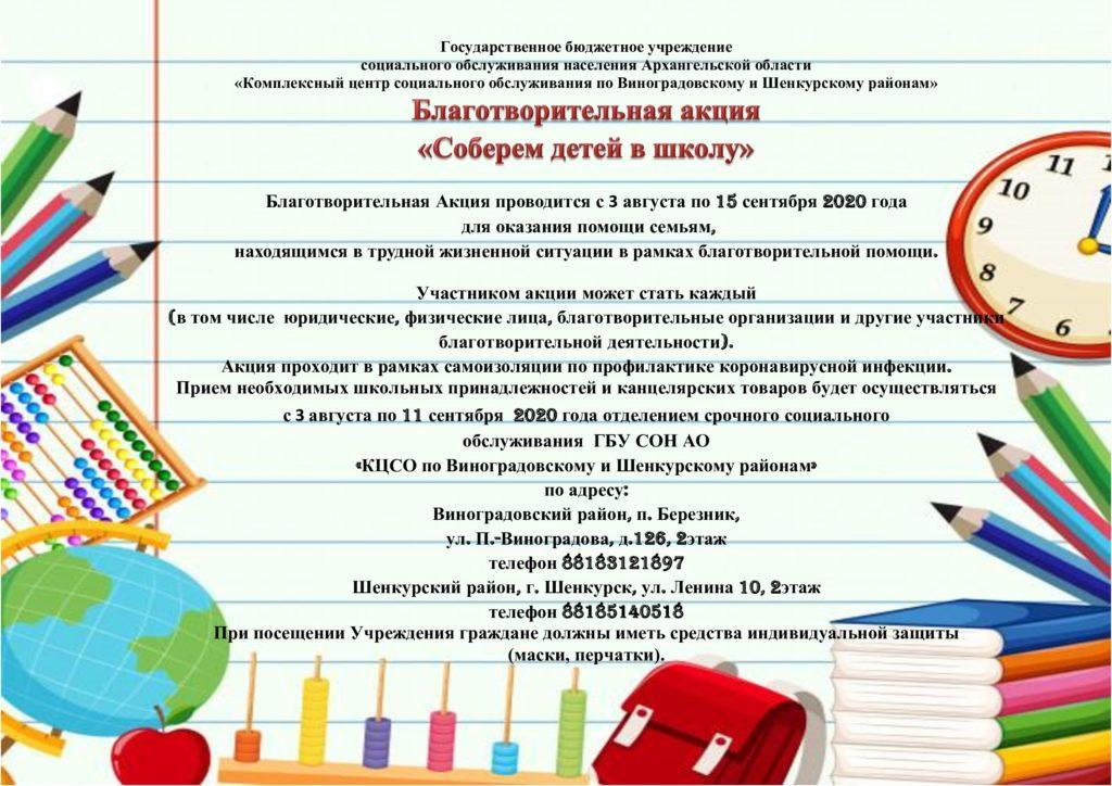 Благотворительная акция в Винградовском районе поможет собрать детей в школу