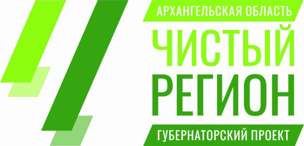 На територии Архангельской области реализуется проект «Чистый регион».