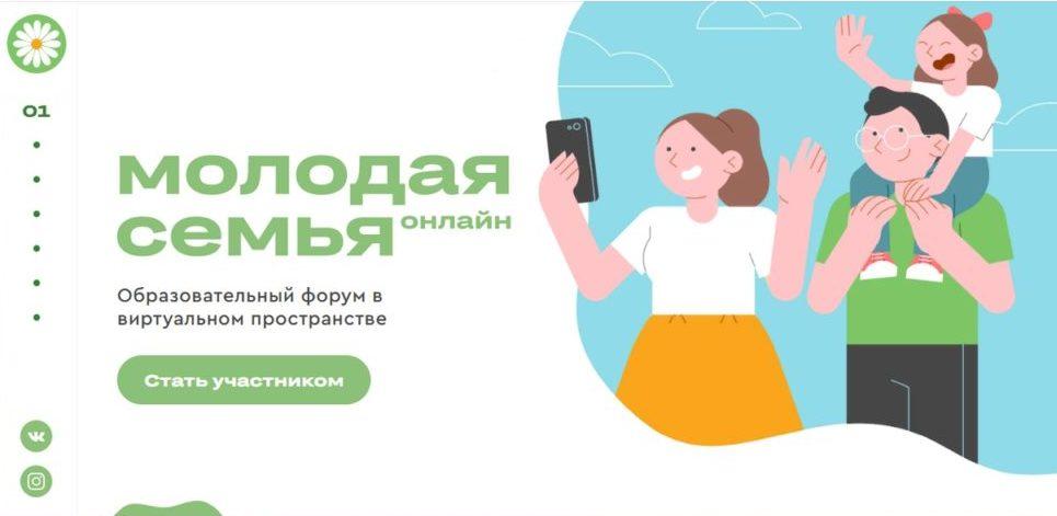 Семьи Виноградовского района могут принять участие во Всероссийском форуме молодых семей