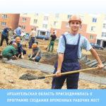 Архангельская область присоединилась к программе создания временных рабочих мест