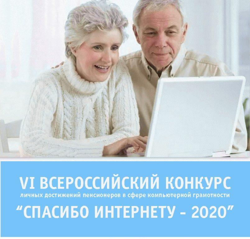 Продолжается приём заявок на участие в VI Всероссийском конкурсе личных достижений пенсионеров в изучении компьютерной грамотности «Спасибо интернету – 2020».
