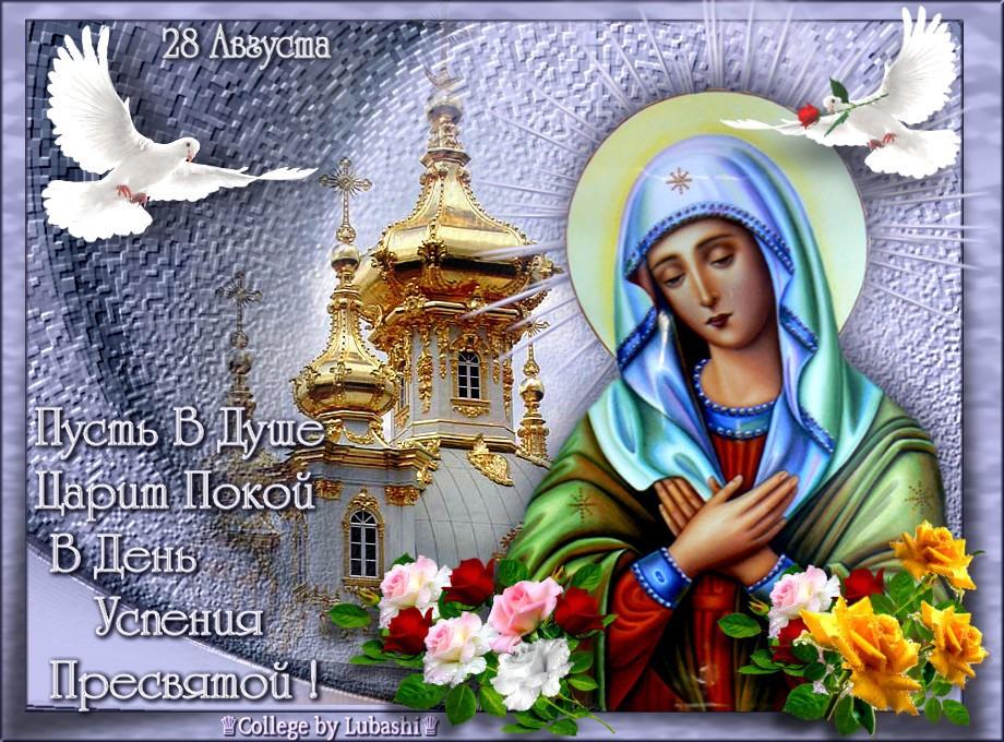 Праздник православного церковного года