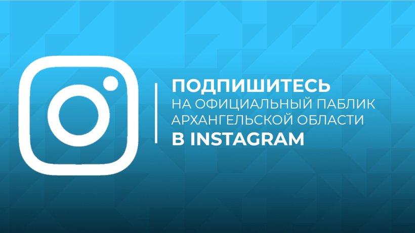 Актуальную информацию о жизни Архангельской области можно получить в соцсети «Инстаграм»