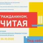 В проекте «Под небом России» участвуют библиотекари Виноградовского района