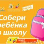 Соцзащита запускает благотворительную акцию «Собери ребенка в школу»