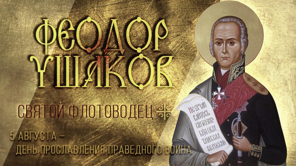 День памяти адмирала Ушакова