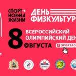 Всероссийский день физкультурника: в Поморье подвели итоги конкурса видеороликов «Я тренируюсь дома»
