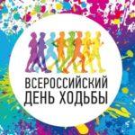 Жители Виноградовского района присоединятся к Всероссийскому дню ходьбы