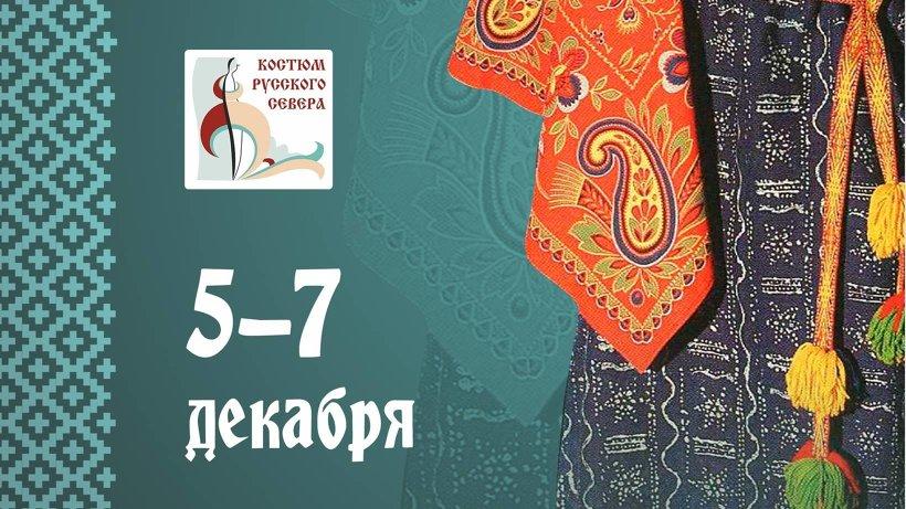Фестиваль «Костюм Русского Севера» состоится в декабре