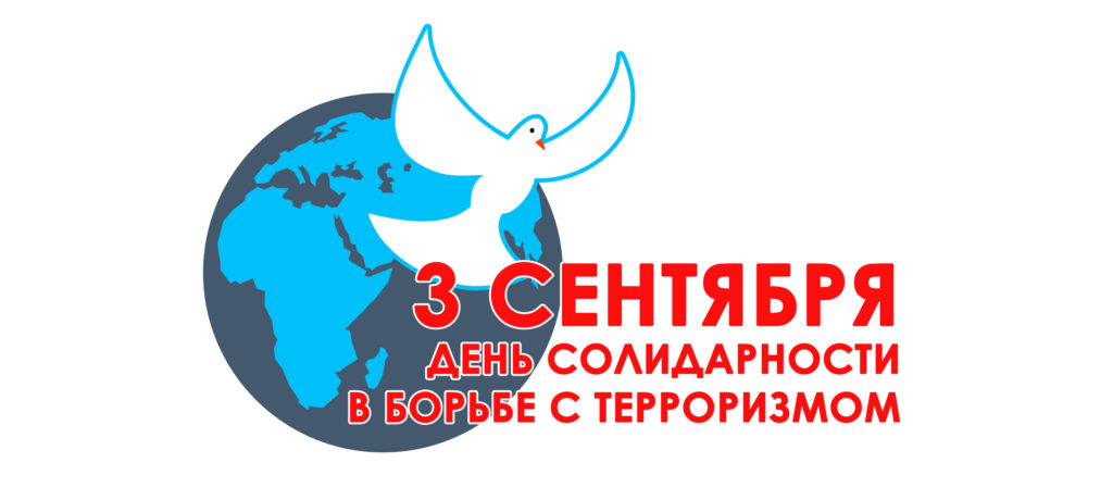 Сегодня – День солидарности в борьбе с терроризмом