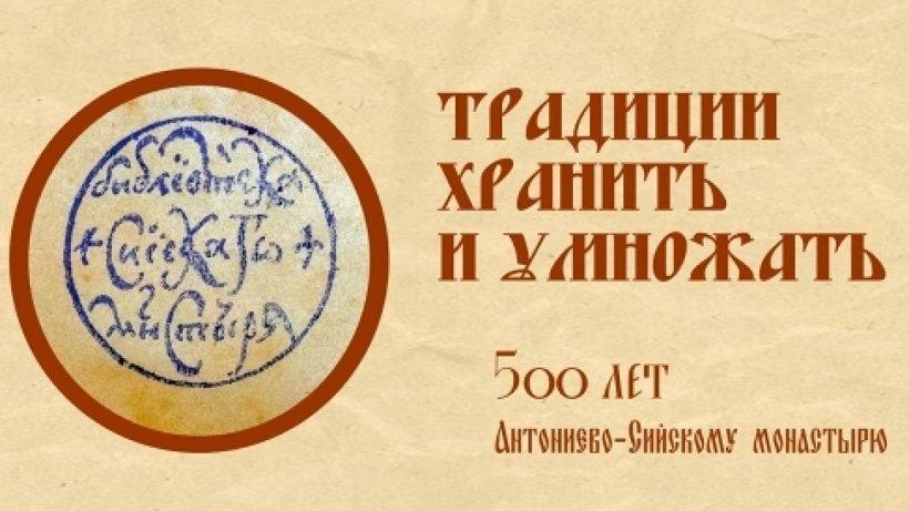 Добролюбовка приглашает на виртуальную экскурсию, посвященную 500-летию Антониево-Сийского монастыря