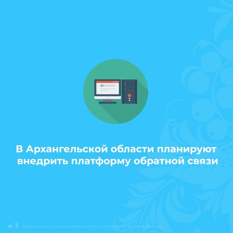 В Архангельской области планируют внедрить платформу обратной связи