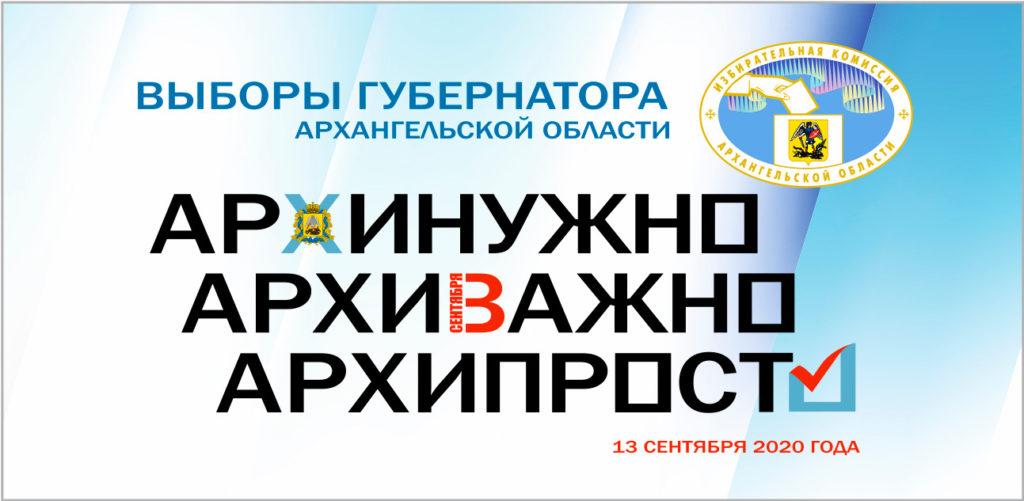 Голосование на предстоящих сентябрьских выборах будет проходить в течение трех дней