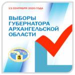 «Мобильный избиратель» - голосование по месту нахождения