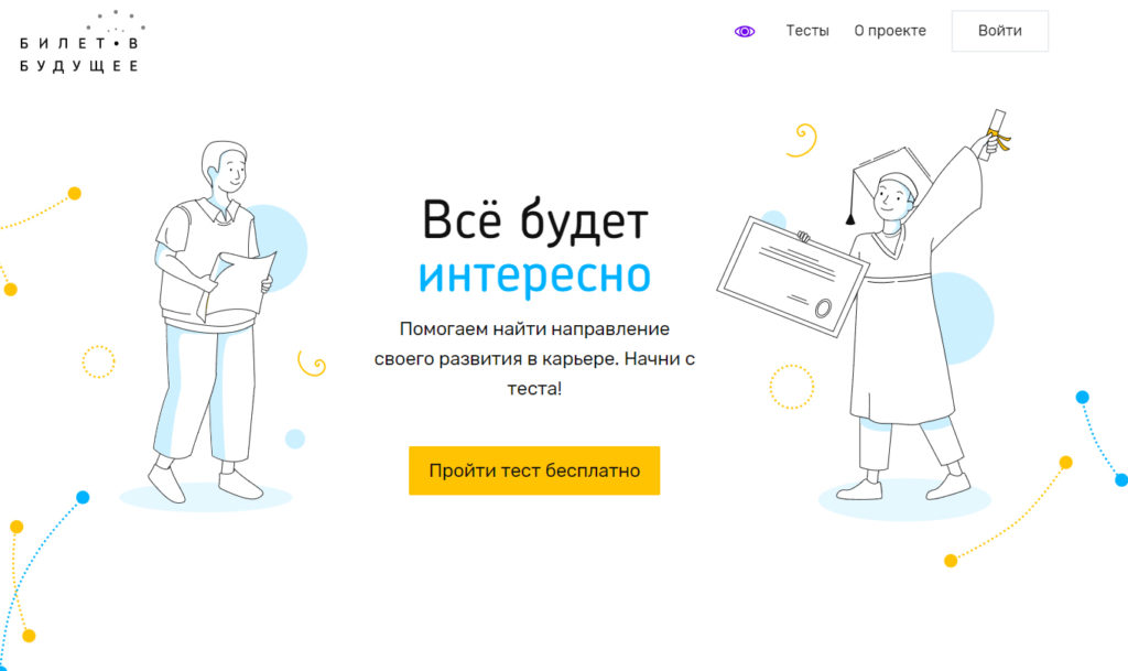Школьников Виноградовского района приглашают за «Билетом в будущее»