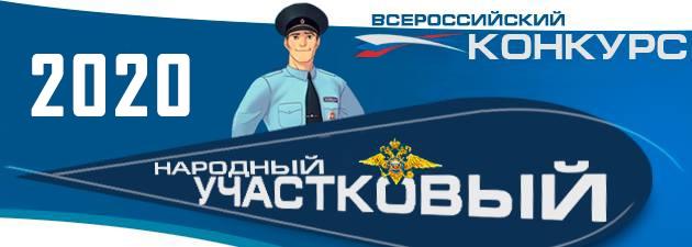 Поддержим участкового Виноградовского района Сергея Осокина в конкурсе «Народный участковый»