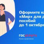 """Напоминаем: с 1 октября все социальные выплаты - только на карты """"Мир"""""""
